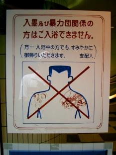 Proibição de tatuados numa casa de banhos comunitária (sento), no Japão. A tatuagens elaboradas são uma das marcas da Yakuza.